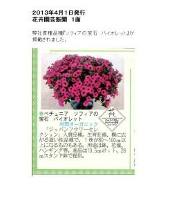 花き園芸新聞
